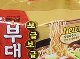 世界十大最热方便面:韩国火鸡面仅排名第三 第一胃不好