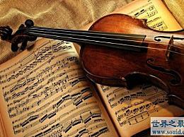 世界上最昂贵的小提琴 斯特拉迪瓦里小提琴