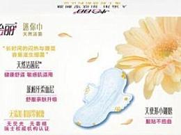 哪种卫生巾更好?被中国十佳卫生巾推荐