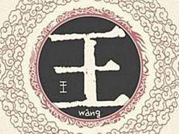 河北省排名前100的姓氏是什么
