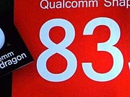 高通枭龙835获得上半年手机芯片排名