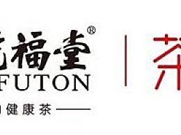 天猫茶品牌销量排行榜前十 艺福堂交易指数下降10.60% 仍是第一