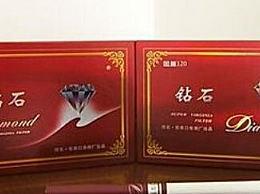 [钻石烟图片]钻石烟多少钱一条 钻石香烟价格排行榜(81种)