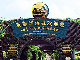 深圳十大旅游景点大全 深圳好玩的地方推荐