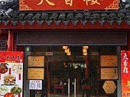 杭州有什么好吃的餐馆?杭州十大名店
