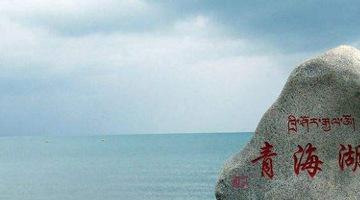 中国十大湖泊 你知道中国最大的湖是什么吗?