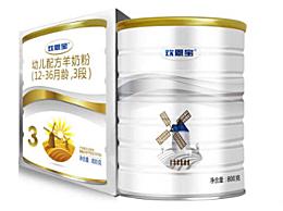 2020年十大羊奶粉是哪个品牌的
