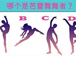 心理测试:哪个是芭蕾舞舞者?测异性凭什么被你吸引