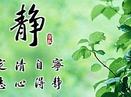 """《易经》少见一卦:六爻非吉则无灾,却言""""八月有凶""""(上)"""