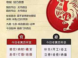 【10月25日】精准生肖运势吉凶每日播报!
