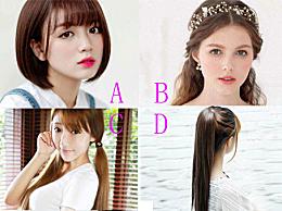 娱乐小测试:选一款喜爱的发型,测你以后遇到几个贵人?