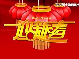 春节最后十天,时来运转,八方鸿运来,好运进家门,三生肖