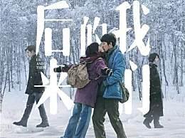 命理分析:奶茶刘若英导演电影《我们的后来》成为华语票房最高女